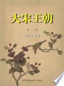 大宋王朝1