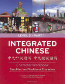 Integrated Chinese: Textbook