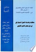 متطلبات وتحديات التحول الديمقراطي في دول مجلس التعاون الخليجي