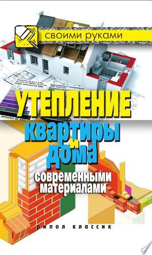 [pdf - epub] Утепление квартиры и дома современными материалами - Read eBooks Online
