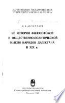 Из истории философской и общественно-политической мысли народов Дагестана в XIX в