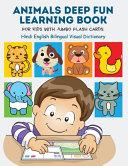 Animals Deep Fun Learning Book for Kids with Jumbo Flash Cards  Hindi English Bilingual Visual Dictionary