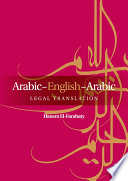 Arabic English Arabic Legal Translation