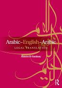 Arabic English Arabic Legal Translation