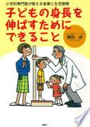 小児科専門医が教える食事と生活習慣子どもの身長を伸ばすためにできること