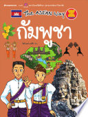 กัมพูชา : ชุด The ASEAN Way
