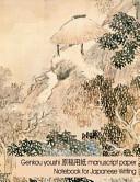 Genkou Youshi Manuscript Paper - Notebook for Japanese Writing