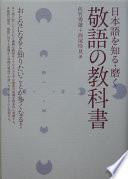 日本語を知る・磨く敬語の教科書