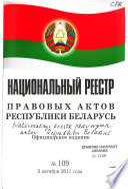Nat͡sionalʹnyĭ reestr pravovykh aktov Respubliki Belarusʹ