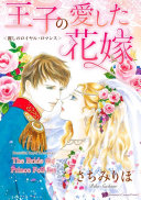 THE BRIDE THE PRINCE FELL FOR