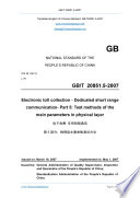 GB/T 20851.5-2007: Translated English of Chinese Standard. (GBT 20851.5-2007, GB/T20851.5-2007, GBT20851.5-2007)