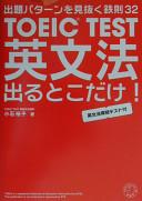 TOEIC TEST英文法出るとこだけ!