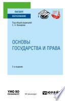 Основы государства и права 5-е изд., пер. и доп. Учебное пособие для вузов