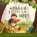 Let s Go on a Hike   Written in Simplified Chinese  Pinyin  and English