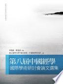 中國經學國際學術研討會論文選集. 第八屆