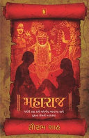 Pdf Maharaj - Gujarati eBook