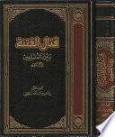 قتال الفتنة بين المسلمين؛ بحث مقارن