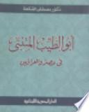 ابو الطيب المتنبى فى مصر والعراقيين