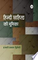Hindi Sahitya Ki Bhoomika