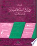 بحوث في تاريخ الطب والصيدلة عند العرب