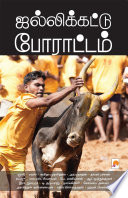 ஜல்லிக்கட்டு போராட்டம் / Jallikattu Porattam