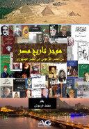 Pdf موجز تاريخ مصر