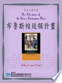 Free The Adventure of the Bruce-Partington Plans (布魯斯帕廷頓計畫) Read Online