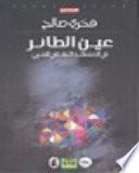 عين الطائر في المشهد الثقافي العربي