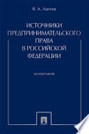 Источники предпринимательского права в Российской Федерации. Монография