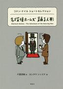 名探偵ホームズ踊る人形