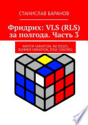 Фридрих: VLS (RLS) за полгода. Часть 3. Winter Variation, No Edges, Summer Variation, Edge Control