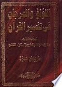 اللؤلؤ والمرجان في تفسير القرآن