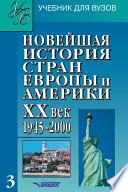Новейшая история стран Европы и Америки. XX век. Часть 3. 1945–2000