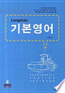 LONGMAN 기본영어 (2009)