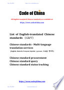 List of English translated Chinese standards    GB T