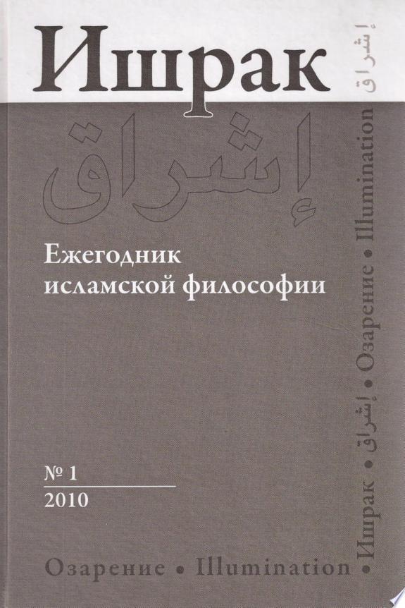 Ишрак. Ежегодник исламской философии No1, 2010 / Ishraq. Islamic Philosophy Yearbook
