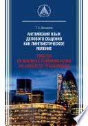 Английский язык делового общения как лингвистическое явление / English of Business Communication as Linguistic Phenomenon