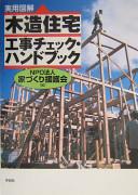 木造住宅工事チェック・ハンドブック