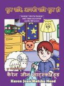 Goodnight, I Wish You Goodnight, Translated Hindi Pdf/ePub eBook