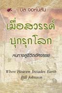 When Heaven Invades Earth  Thai
