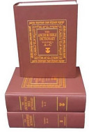 The Anchor Bible Dictionary 6-Volume Prepack