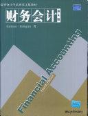 Read Online 西方财务会计 Full Book