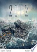 2012,APOCALYPSE NOW!?!!