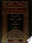 منهج الحافظ ابن حجر العسقلاني في العقيدة من خلال كتابه فتح الباري
