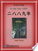 In the Year 2889 (二八八九年) Read Online