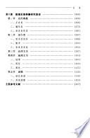 敦煌吐鲁番文书与唐史研究