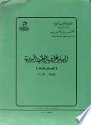 البيبلوغرافيا الوطنية السورية، المستدركات، 1984-2003