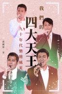 我們的四大天王 : 九十年代樂壇風光 / 黃國恩著