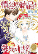 THE PRINCE SHE HAD TO MARRY(colored version) [Pdf/ePub] eBook