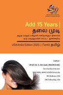 Add 15 Years   Hair A thing of beauty & a joy forever, An Insight by a Medical Doctor (M.D.)- (Tamil) (தமிழ்) Book